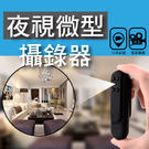 【DE037】台灣公司貨 HD3 商檢合格 針孔攝影機 1080P 密錄器 側錄器 監視器 偷拍 錄影 微型攝影機