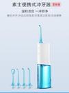 小米素士便攜式沖牙器洗牙器水牙線家用牙縫齒口腔清潔電動洗牙機 MKS交換禮物