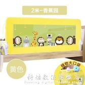 床護欄1.5米1.8嬰兒童防護欄床上安全擋板寶寶護攔床圍欄2米大床 igo科炫數位