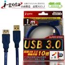 USB 3.0 A公-A母延長線 1米