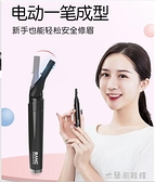 修眉器 電動修眉刀嬰兒剃頭刀男女剃眉神器刮眉安全型同款眉毛修剪器  新年禮物