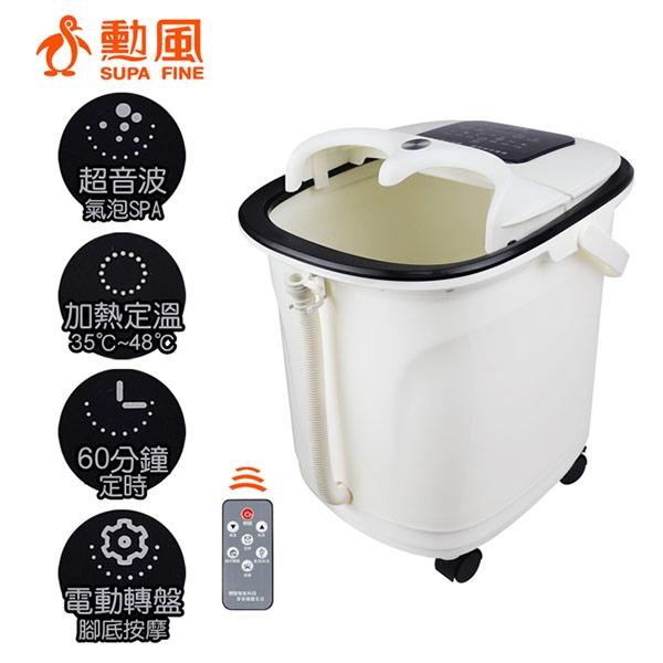 勳風SPA遙控電動按摩足浴機 HF-G6018