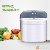 220V 家用全自動洗菜機果蔬解毒機多功能食材凈化機清洗機蔬菜去農殘 雅楓居