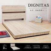 單人床組 DIGNITAS狄尼塔斯梧桐色3.5尺單人房間組/2件式(床頭+床底)/H&D 東稻家居
