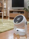 空氣循環扇日本愛麗思IRIS小型靜音節能家用電風扇台式渦輪對流扇 220V NMS陽光好物