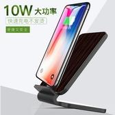 iPhonex無線充電器蘋果xs木紋iPhone快充max專用8plus手機