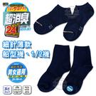 【衣襪酷】金滿意 超消臭 細針薄款 船型襪 1/2襪 男女適穿 台灣製