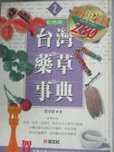 【書寶二手書T2/動植物_NJG】台灣藥草事典2_原價450_李幸祥