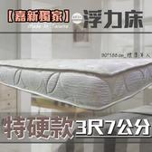 【嘉新名床】浮力床《特硬款/7公分/標準單人3尺》
