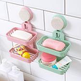 吸盤雙層肥皂盒瀝水吸壁式衛生間壁掛