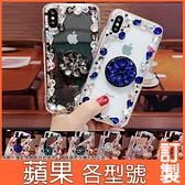 蘋果 i11 pro max xr xs max ix i7 plus i8+ SE 水晶支架鑽殼 手機殼 水鑽殼 訂製