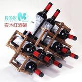 紅酒架創意實木紅酒架擺件裝飾品酒瓶架簡約現代洋酒架客廳家用WY【中秋節好康搶購】