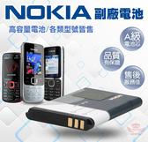 手機批發網【NOKIA 電池】適用NOKIA型號2730、C201、208【A0110】