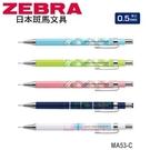 日本 斑馬 Color Flight 彩紋 0.5mm MA53-C 自動鉛筆 10支/盒