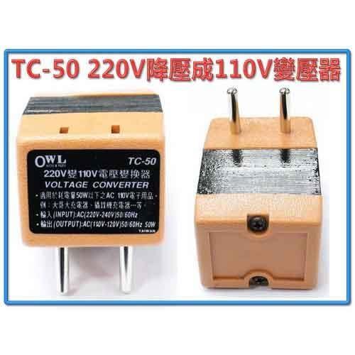 220V轉110V變壓器50W