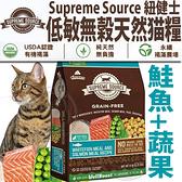 【培菓寵物48H出貨】美國紐健士》低敏無穀天然全齡貓糧(鮭魚+蔬果)-6lb