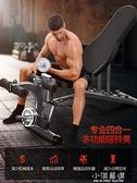 啞鈴凳家用多功能仰臥起坐健身器材可折疊仰臥板臥推凳健身椅CY『小淇嚴選』