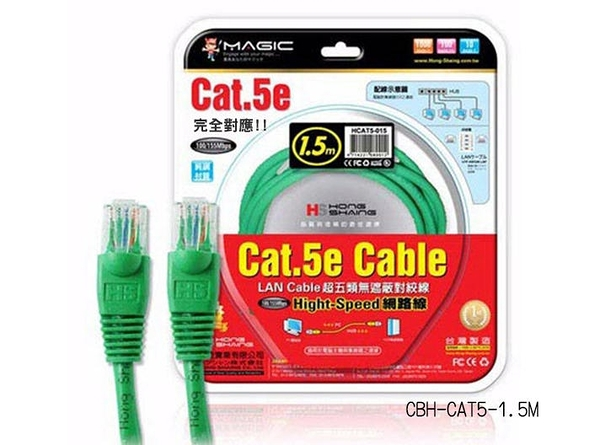 【Magic】Cat.5e Hight-Speed 網路線 RJ-45 1.5米 純銅材質 CBH-CAT5-1.5M