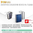 *3M 淨呼吸極淨型空氣清淨機-10坪 (FA-T20AB)-生活工場
