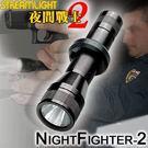 STREAMLIGHT夜間戰士手電筒#88002【AH14023】99愛買生活百貨
