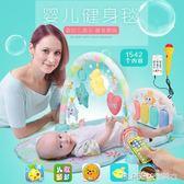 新生嬰兒腳踏鋼琴健身架器毯音樂玩具寶寶早教0-3-6-12個月男女孩igo    琉璃美衣