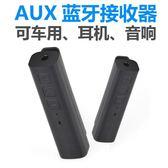 24H出貨 無線AUX車載藍牙接收器音頻適配轉音響箱可免提通話可自拍藍牙棒