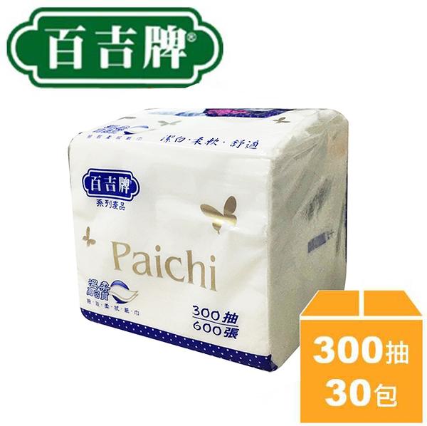 百吉牌輕巧紙巾630(300抽/30包)促銷量販下殺4.9折+分期零利率!百吉牌衛生紙/單抽衛生紙