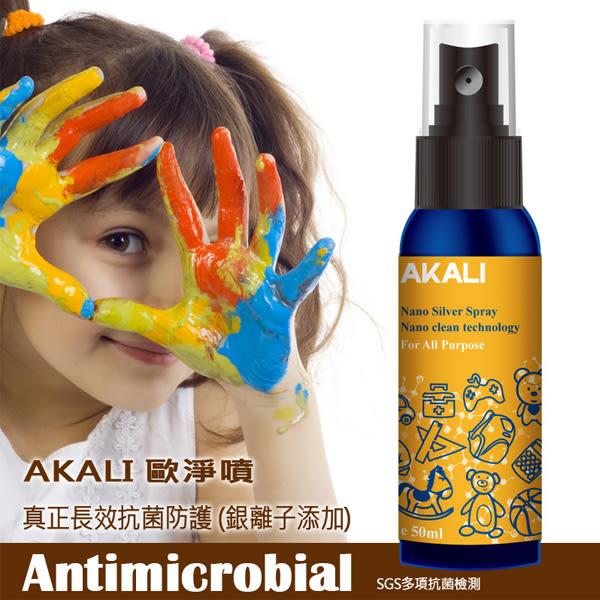 AKALI 歐淨噴(AG+長效抗菌噴霧)50ml【小三美日】