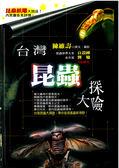 【雙11搶優惠】台灣昆蟲大探險