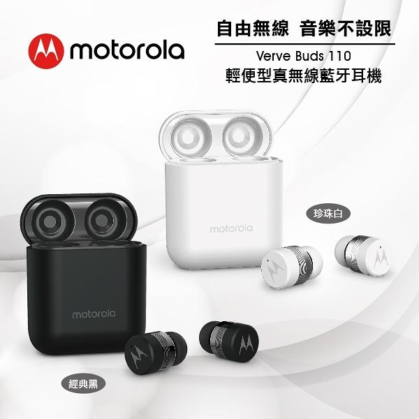 【新品促銷】Motorola 輕便型真無線藍牙耳機 Verve Buds 110 耳機 IPX4防水