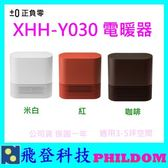 冬天必備! 正負0 XHH-Y030 陶瓷 電暖器 群光代理 公司貨 暖風 溫風 冬天 暖爐 保固一年