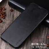 X-level纖彩系列 華為Nova 3i 3e 掀蓋殼 華為 Nova3i 手機殼 Nova3e 支架保護殼 翻蓋皮套