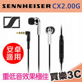 SENNHEISER 聲海 CX 2.00G 黑色 耳道式耳機,For Android 系統手機,分期0利率,宙宣代理