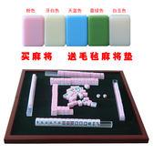 兩件套迷你旅行小麻將實心 帶小桌送桌布144張通用
