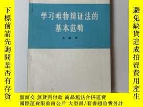 二手書博民逛書店罕見學習唯物辯證法的基本範疇Y23809 孔階平著 人民出版社