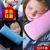 【DIFF】安全帶枕 安全帶護套 安全帶護肩帶 車用頭枕 車用靠墊 車枕頭 汽車用品 輔助保護套 睡枕