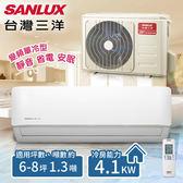 【台灣三洋SANLUX】6-8坪 變頻單冷分離式冷氣。 一對一 /SAE-V41F+SAC-V41F(含基本安裝)