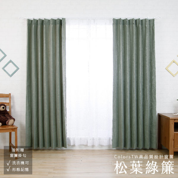 窗簾 松葉綠簾 100×210cm 台灣製 2片一組 可水洗 日式既成窗簾 兩倍抓皺 日本技術型態記憶加工