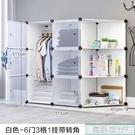簡易衣櫃組裝出租房臥室掛櫃子實木收納塑料家用布藝衣櫥現代簡約 母親節特惠 YTL