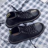 馬丁靴男英倫韓版潮流百搭中筒鞋子男防水青少年學生皮鞋 快意購物網
