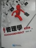 【書寶二手書T6/大學商學_XGI】管理學3/e_蔡敦浩