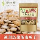 養粹糖.凍頂烏龍茶南瓜子(200g/包,共兩包)﹍愛食網