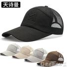 遮陽帽帽子男士夏天薄遮陽帽戶外防曬速干太陽帽棒球帽透氣網釣魚鴨舌帽新年禮物
