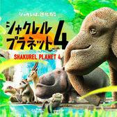 全套6款【日本正版】戽斗動物園 P4 扭蛋 轉蛋 第4彈 厚道動物園 厚道星球 熊貓之穴 - 862700