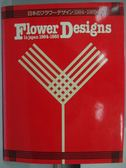 【書寶二手書T9/園藝_QIG】Flower Deagins in Japan 1984-1985