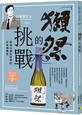 「獺祭」的挑戰:從深山揚名世界的日本酒傳奇【城邦讀書花園】