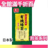 【小福部屋】【鹿兒島縣產 綠印 100g】空運 日本製 綠茶 抹茶 飲品 零食【新品上架】