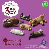 扭蛋 TOMY多美扭蛋 熊貓之穴 休眠動物園6 睡覺的動物 二度3C