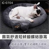 *WANG*(11/10出貨)寵喵樂《貴氣舒適短絨蝴蝶結圓窩》超厚實貓睡床/睡窩IC-0704