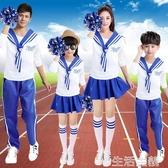 表演服 啦啦隊服裝女學生韓版海軍領套裝表演演出學院風足球寶貝拉拉隊服 生活主義